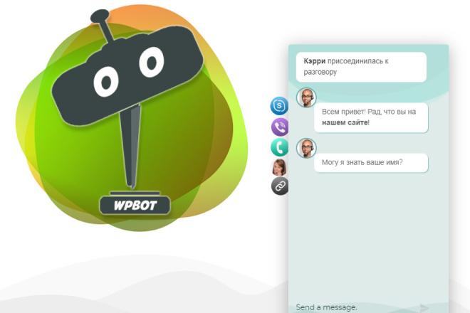 Плагин чат-бот pro для WordPress 1 - kwork.ru