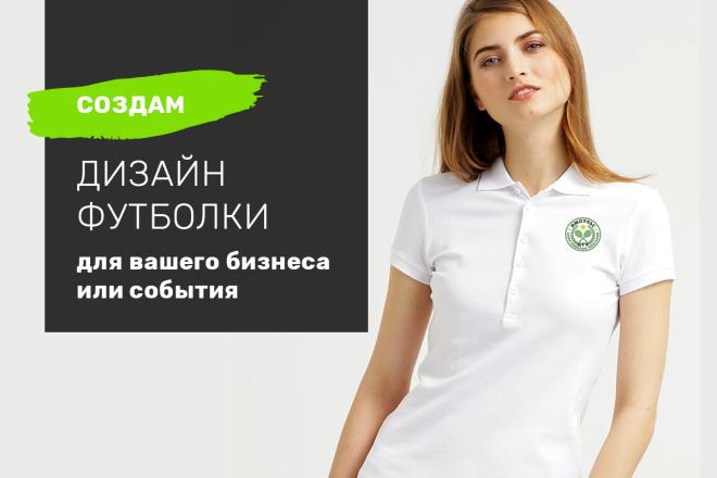 Футболка. Брендирование, создание индивидуального образа 19 - kwork.ru