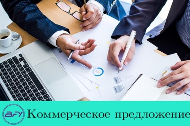 Разработаю коммерческое предложение 1 - kwork.ru