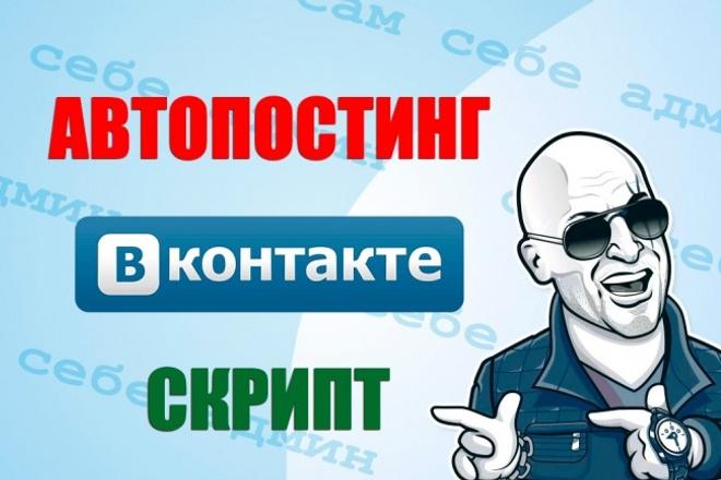 Скрипт автонаполнение группы вконтакте постами по расписанию 1 - kwork.ru