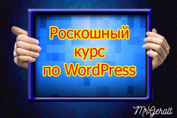 Роскошный курс по WordPress 1 - kwork.ru
