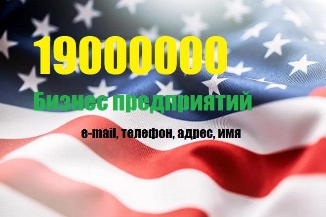 База предприятий США 19 млн. для поиска клиентов 1 - kwork.ru