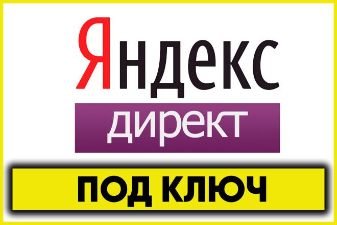 Настройка рекламы в Яндекс Директ. Поиск и РСЯ под ключ в 1 кворке 1 - kwork.ru