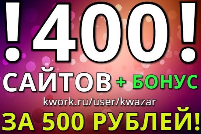 400 сайтов разной тематики + большой бонус, всего за 500 рублей 1 - kwork.ru