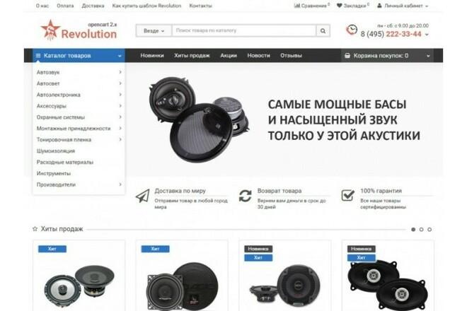 Шаблон интернет магазина - разные товары 3 - kwork.ru
