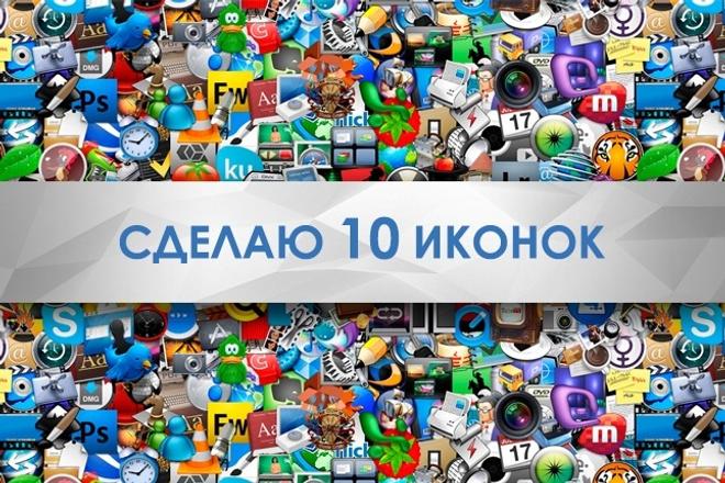 Сделаю иконки 3 - kwork.ru