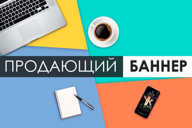 Продающие баннеры для вашего товара, услуги 84 - kwork.ru