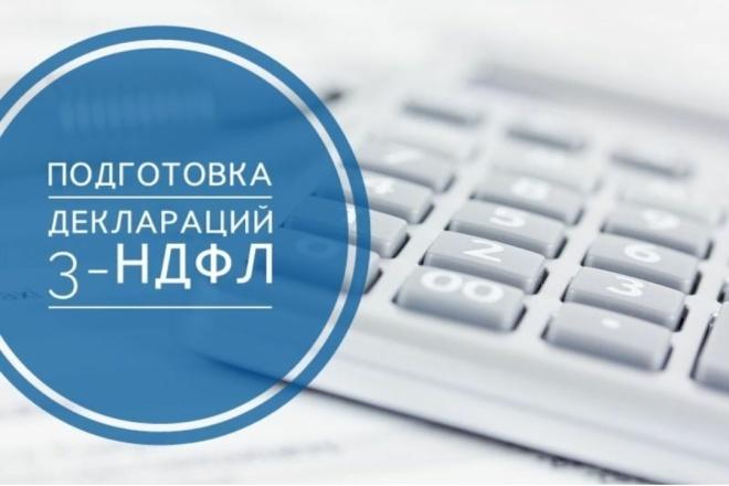 Составлю декларацию 3 НДФЛ 1 - kwork.ru