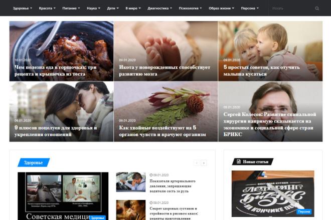 Продам медицинский автонаполняемый новостной сайт WordPress +10 сайтов 1 - kwork.ru