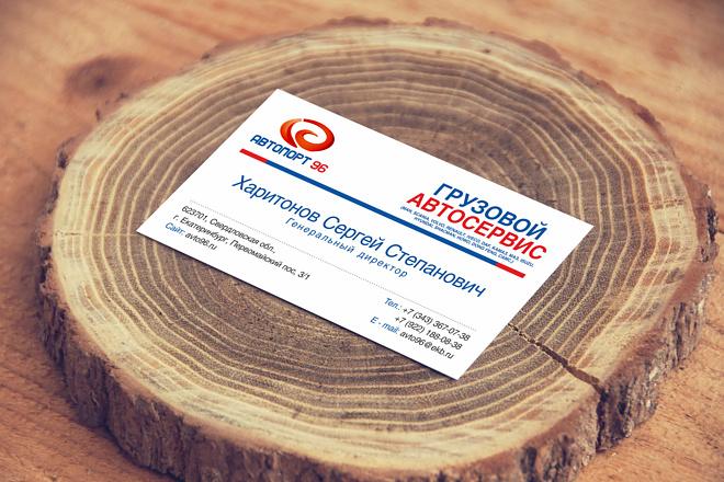 Дизайн визитки, файл исходник +папка со всеми доп. материалами 11 - kwork.ru