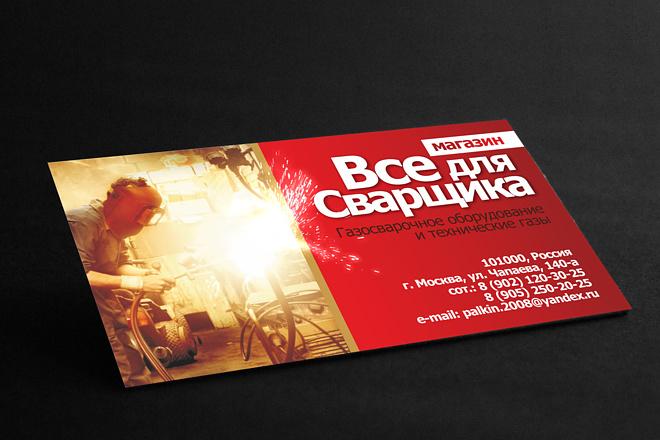 Дизайн визитки, файл исходник +папка со всеми доп. материалами 12 - kwork.ru