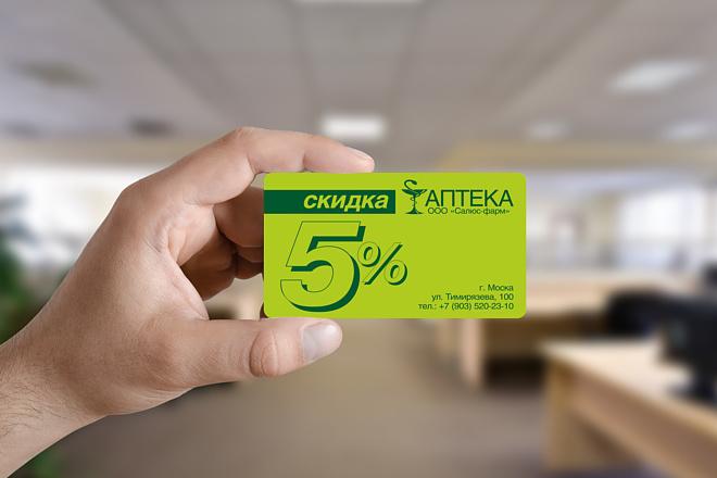 Дизайн визитки, файл исходник +папка со всеми доп. материалами 17 - kwork.ru