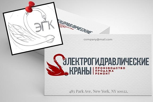 Лого по эскизу 50 - kwork.ru