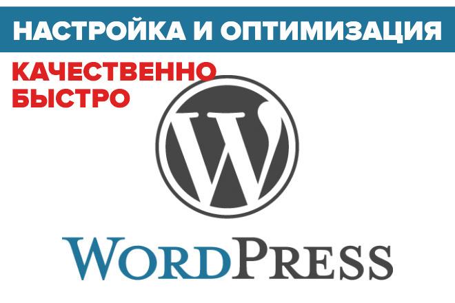 Настрою и оптимизирую сайт на WordPress 1 - kwork.ru