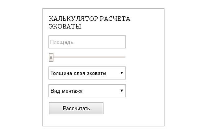 Калькулятор расчета расхода эковаты при утеплении объекта 1 - kwork.ru