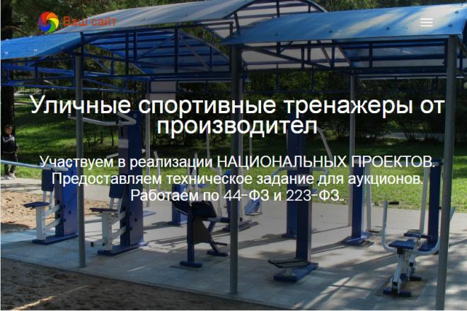 Лендинг - Уличные спортивные тренажеры с админкой 1 - kwork.ru