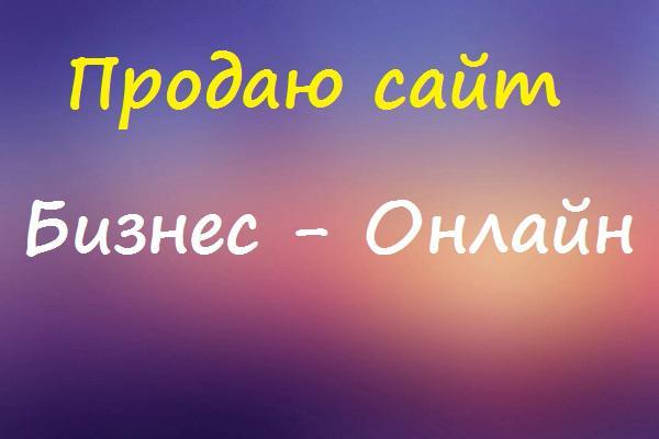 Бизнес-онлайн - демо-сайт в описании 1 - kwork.ru