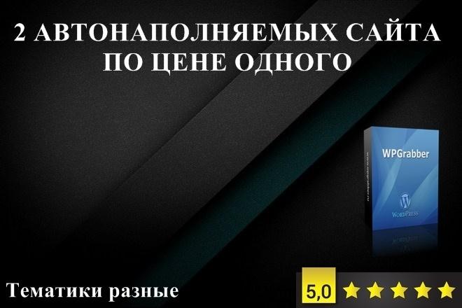 Продам 2 автонаполняемых сайта по цене одного, есть демо 1 - kwork.ru