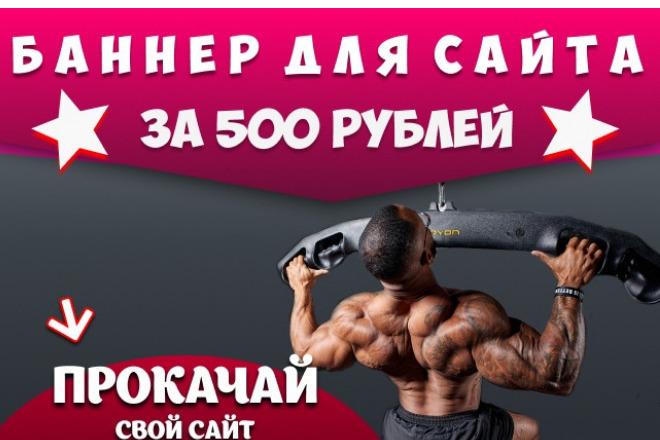 Сделаю качественный баннер для сайта 4 - kwork.ru