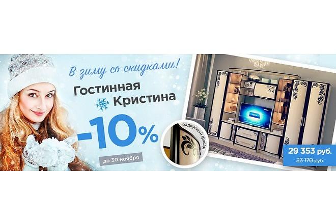 Сделаю качественный баннер для сайта 2 - kwork.ru