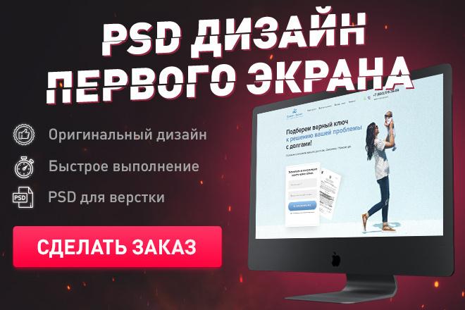 Дизайн первого экрана лендинга 5 - kwork.ru