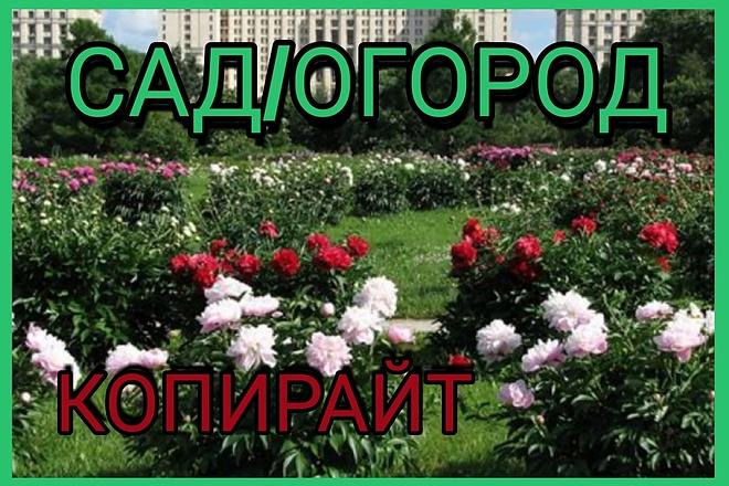 Копирайтинг на тему сад, огород, напишу статью 1 - kwork.ru