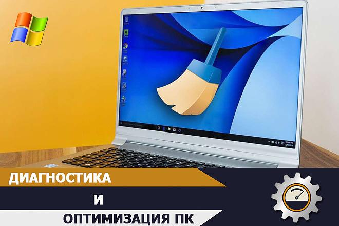 Оптимизация компьютера 1 - kwork.ru