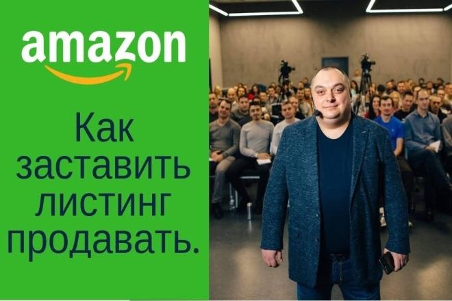 Топовый Мастер-Класс - Как заставить листинг на Амазоне продавать 1 - kwork.ru