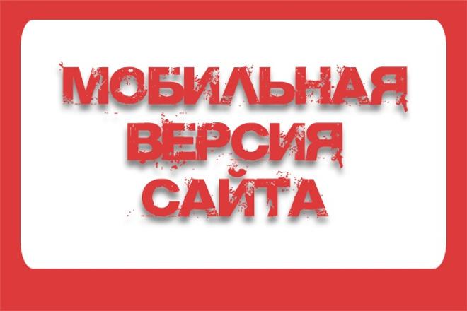 Адаптация сайта под все разрешения экранов и мобильные устройства 103 - kwork.ru