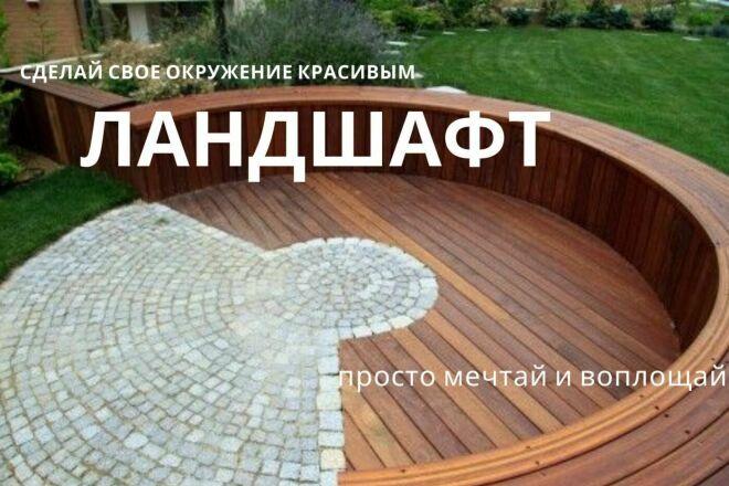 Ландшафтный дизайн 7 - kwork.ru