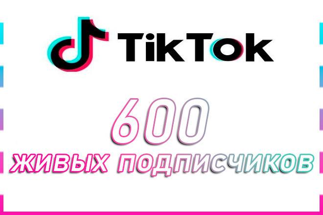 Привлеку 600 живых подписчиков Tik Tok из России фото