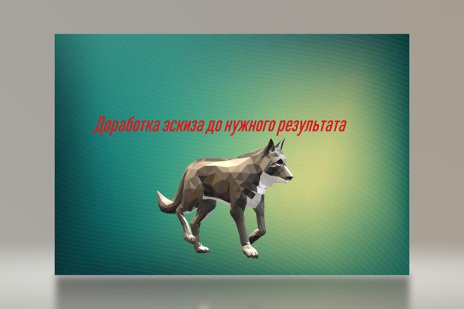 Доработка эскиза до нужного результата 4 - kwork.ru