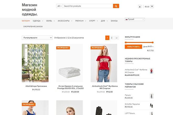 Продам сайт Интернет-магазин. Вордпресс. +10 сайтов . Есть демо. 6 1 - kwork.ru