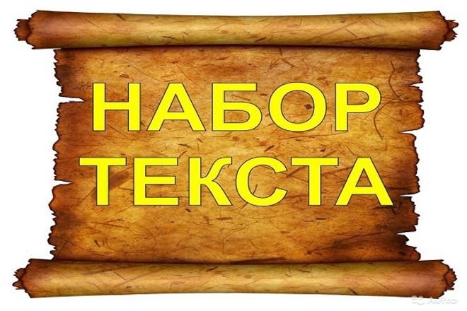 Наберу текст, бланки, таблицы, математические формулы 1 - kwork.ru