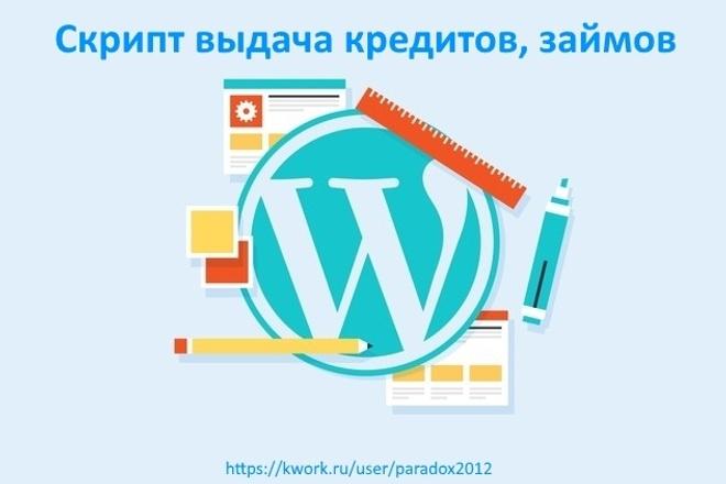Готовый сайт по выдаче кредитов, займов для вас, адаптивный + бонус 1 - kwork.ru