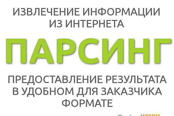 Парсер сайта PHP CURL 1 - kwork.ru