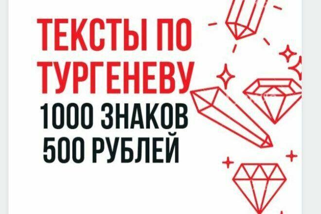 Напишу идеальный текст для вашего сайта по Тургеневу 1 - kwork.ru
