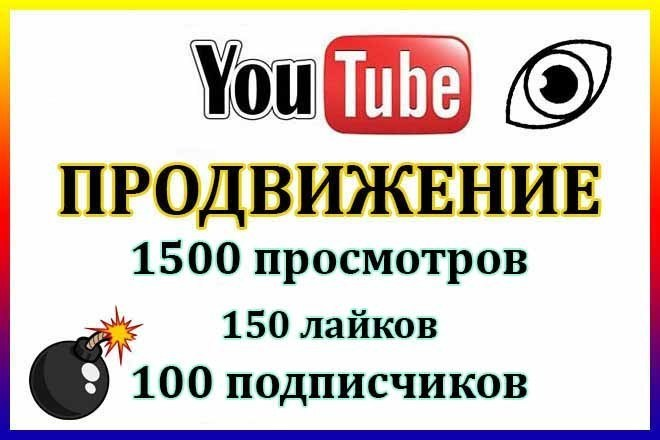 Продвижение YouTube канала 1 - kwork.ru