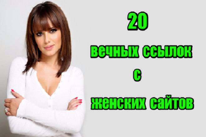 20 вечных ссылок с женских сайтов 1 - kwork.ru