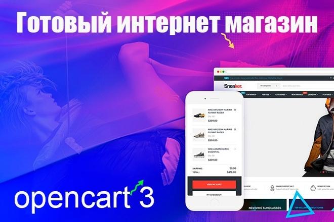Готовый премиум интернет-магазин 1 - kwork.ru