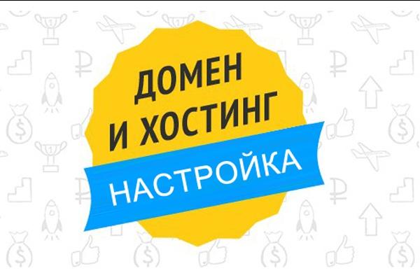 Зарегистрирую домен в зоне .RU или . РФ и настрою хостинг 1 - kwork.ru