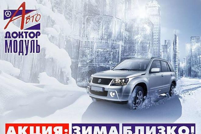 Дизайн Афиша, Плакат, Постер 15 - kwork.ru