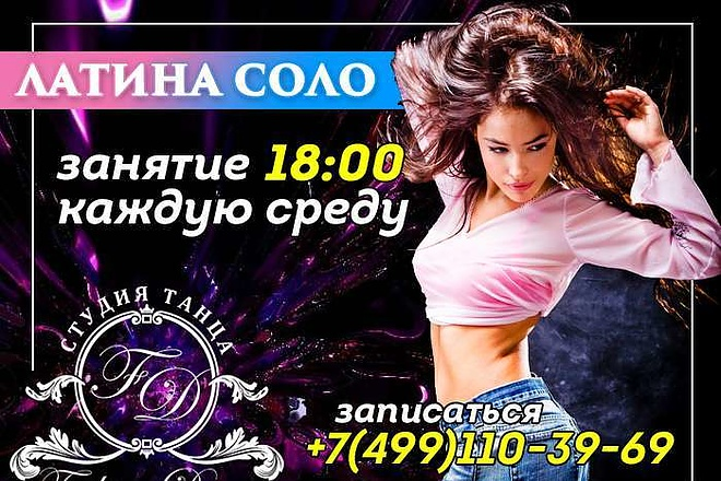 Дизайн Афиша, Плакат, Постер 16 - kwork.ru