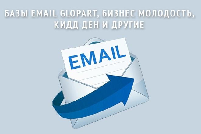 Базы Email Glopart, Бизнес молодость, Кидд Ден и другие 1 - kwork.ru