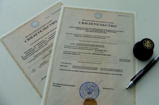 Подготовлю заявление на регистрацию ООО 1 - kwork.ru