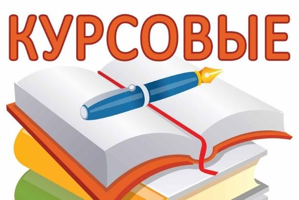 Оформлю курсовую, диплом 1 - kwork.ru