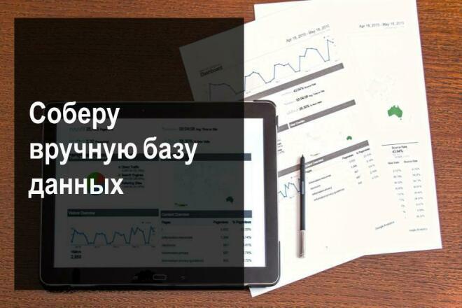 Соберу вручную базу данных 1 - kwork.ru