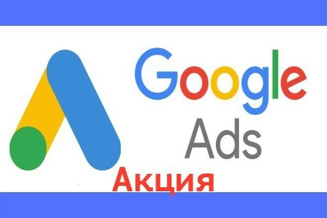 Настроим Google Adwords поиск 1 - kwork.ru
