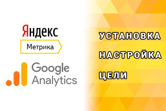 Метрика + Analytics - установка, настройка, цели + GTM, Вебмастера 1 - kwork.ru