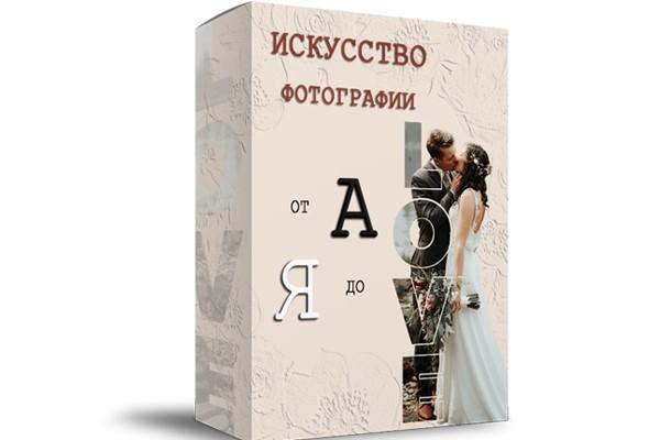 Сделаю 3D обложку для вашей книги или инфопродукта 7 - kwork.ru